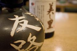 友路オリジナル焼酎ボトル