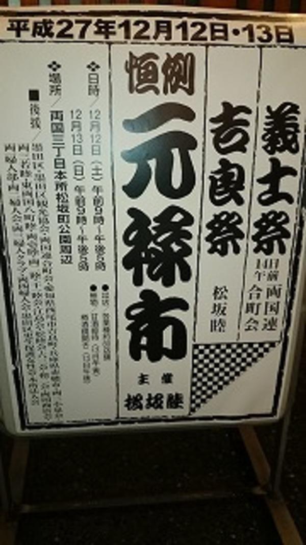 2015 元禄市サムネイル