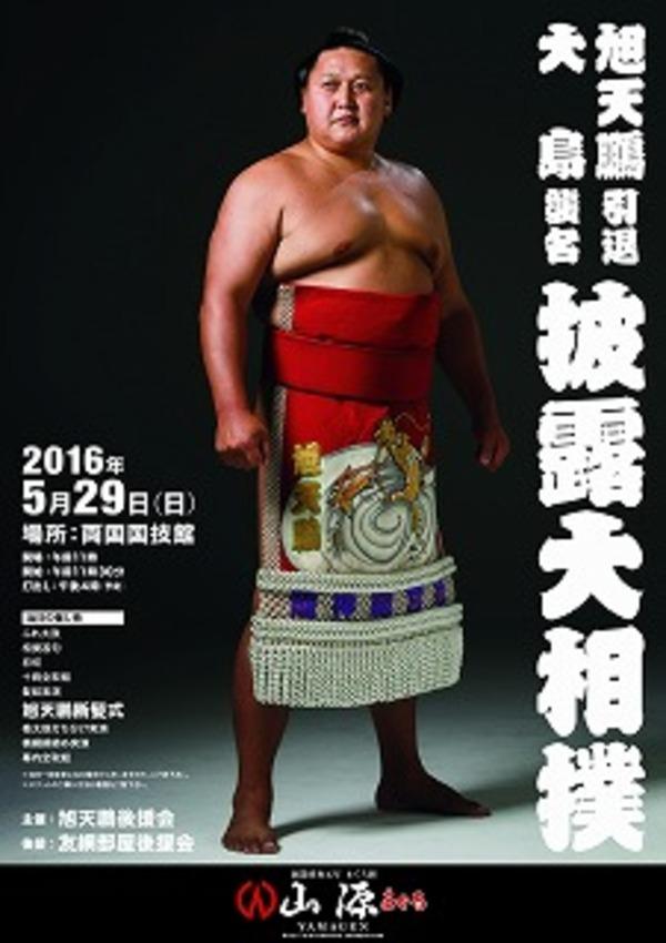 若の里・旭天鵬 引退相撲サムネイル