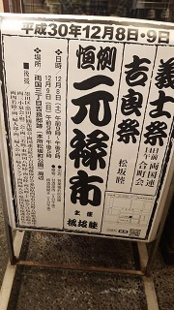 2018.12元禄市サムネイル