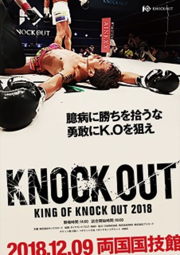 2018.12.9 KING OF KNOCK OUT 両国国技館サムネイル